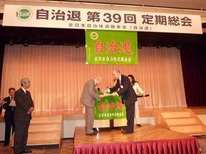 福田会長から、退任した眞柄前会長に感謝状を贈呈した