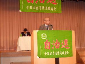 退任役員を代表してあいさつをする眞柄栄吉前会長