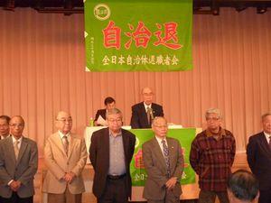 新任役員を代表してあいさつをする福田利久会長