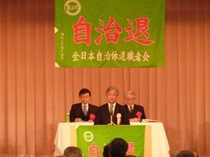 来賓あいさつをする金田文夫・全日本自治体労働者共済生活協同組合副理事長