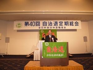 阿部退職者連合会長_B103772(縮小).JPG